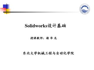 Solidworks 设计基础
