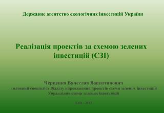 Реалізація проектів за схемою зелених інвестицій (СЗІ)