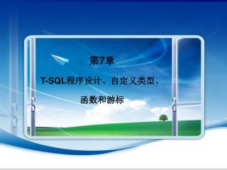 第 7 章 T-SQL 程序设计、自定义类型、 函数和游标