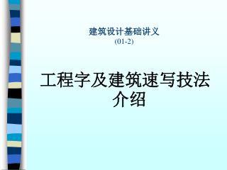 建筑设计基础讲义 (01-2)