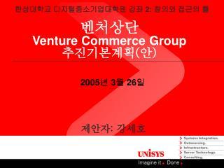 벤처상단 Venture Commerce Group 추진기본계획 ( 안 )