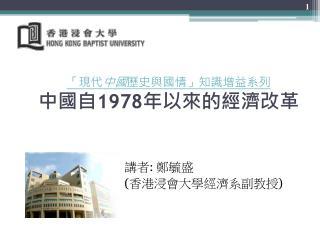 「現代 中國 歷史與國情」知識增益系列 中國自 1978 年以來的經濟改革