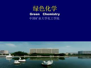 中国矿业大学化工学院