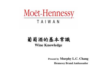 葡萄酒的基本常識 Wine Knowledge Present by Murphy L.C. Chang Hennessy Brand Ambassador