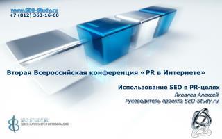 SEO-Study.ru +7 (812) 363-16-60