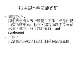 腦中風 ~ 手部症候群