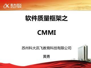 软件质量框架之 CMMI