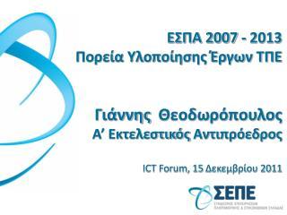 ΕΣΠΑ 2007 - 2013