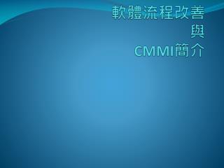 軟體流程改善 與 CMMI 簡介