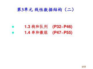 第 3 单元 线性数据结构(二)