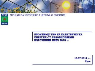 ПРОИЗВОДСТВО НА ЕЛЕКТРИЧЕСКА ЕНЕРГИЯ ОТ ВЪЗОБНОВЯЕМИ ИЗТОЧНИЦИ ПРЕЗ 2013 г.