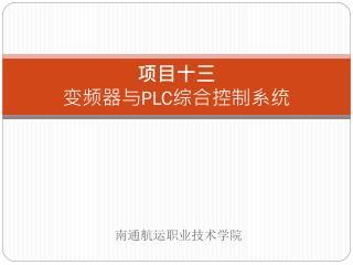 项目十三 变频器与 PLC 综合控制系统