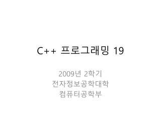 C++ 프로그래밍 19