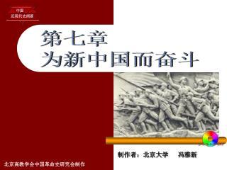 第七章 为新中国而奋斗