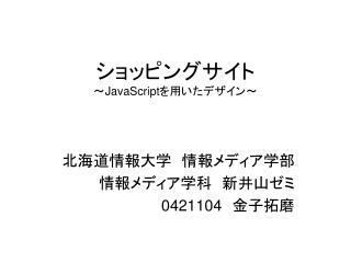 ショッピングサイト ~ JavaScript を用いたデザイン~