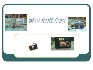 數位相機介紹