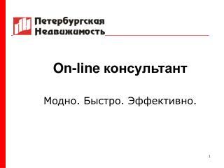 On-line консультант Модно. Быстро. Эффективно.