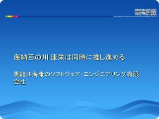 海納百の川 康栄は同時に推し進める 黒龍江海康のソフトウェア・エンジニアリング有限会社