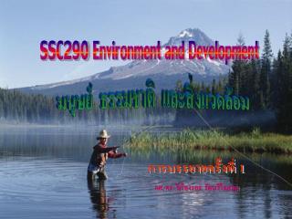 SSC290 Environment and Development