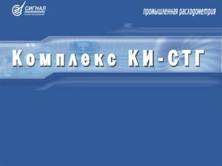 Комплекс КИ-СТГ