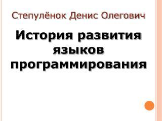 Степулёнок Денис Олегович