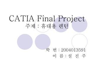 CATIA Final Project 주제 : 휴대용 렌턴