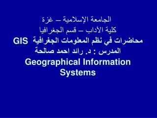 ما هي الأسباب التي ساعدت علي ظهور هذه التكنولوجيا المبتكرة ( GIS ) .