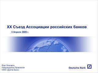 Х Х C ъ езд Ассоциации российских банков
