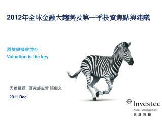 2012 年全球金融大趨勢及第一季投資焦點 與 建議