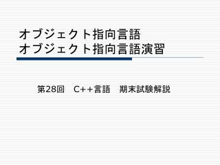 オブジェクト指向言語 オブジェクト指向言語演習