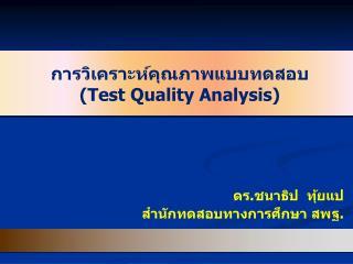 การวิเคราะห์คุณภาพแบบทดสอบ ( Test Quality Analysis)