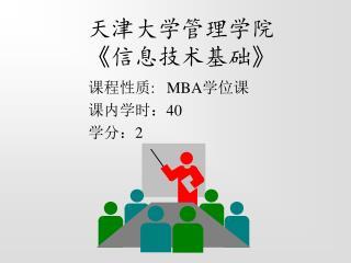 天津大学管理学院 《 信息技术基础 》