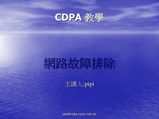 CDPA 教學