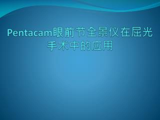 Pentacam 眼前节全景仪在屈光手术中的应用