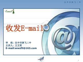 收发 E-mail