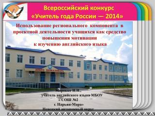 Всероссийский конкурс «Учитель года России — 2014»