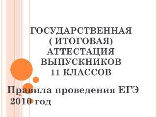 ГОСУДАРСТВЕННАЯ ( ИТОГОВАЯ) АТТЕСТАЦИЯ ВЫПУСКНИКОВ 11 КЛАССОВ