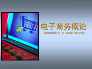 电子商务概论 INTRODUCTION OF  ELECTRONIC BUSINESS