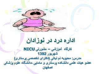 اداره درد در نوزادان