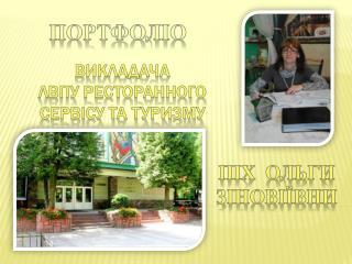 Викладача ЛВПУ ресторанного сервісу та туризму