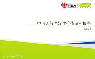 中国天气网媒体价值研究报告