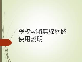 學校 wi-fi 無線網路 使用 說明