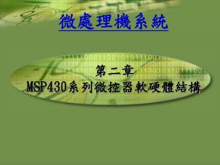 第二章 MSP430 系列微控器軟硬體結構