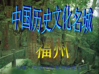 中国历史文化名城
