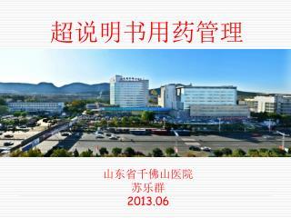 山东省千佛山医院 苏乐群 2013.06
