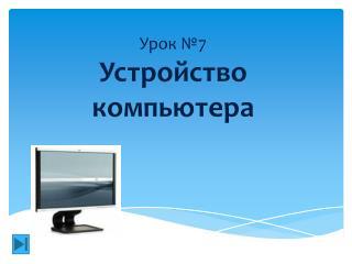 Урок №7 Устройство компьютера