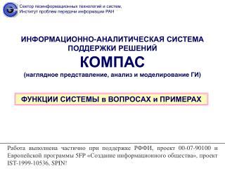 Сектор геоинформационных технологий и систем, Институт проблем передачи информации РАН