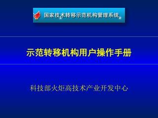 示范转移机构用户操作手册
