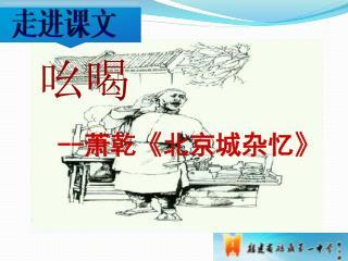 吆喝 -- 萧乾 《 北京城杂忆 》