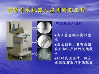 骨折手术机器人应用研究工作